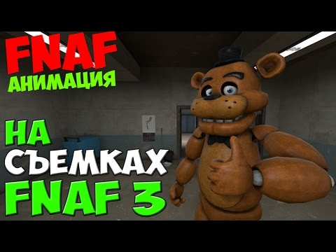 5 ночей с фредди - Five nights at Freddy's