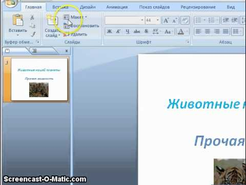 Microsoft Office Power Point 2007 1й видеоурок.mp4