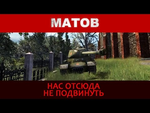 Алексей Матов (World of Tanks) - Танки