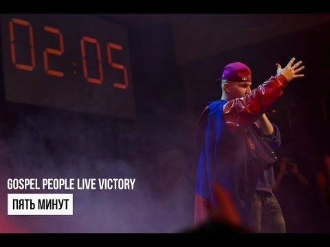 Gospel people 5 МИНУТ