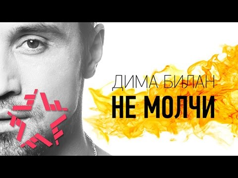 Неизвестен Дима Билан - Не молчи (Lyric Video)