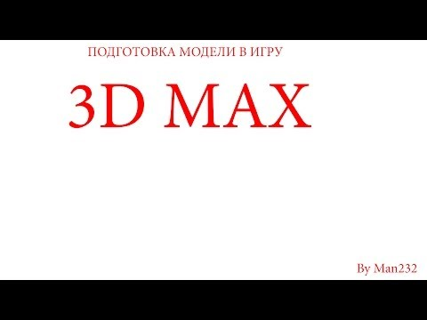 [Видео Урок] Подготовка к настройке модель. Часть 1 [3D Max] [Men of War]
