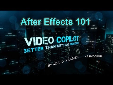 Video Copilot Lessons на русском | After Effects 101