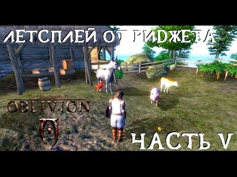 The Elder Scrolls IV Oblivion (OBSE) Летсплей Часть 5