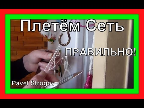 Правильное плетение рыболовной сети. часть1. ( Fishing Net making )